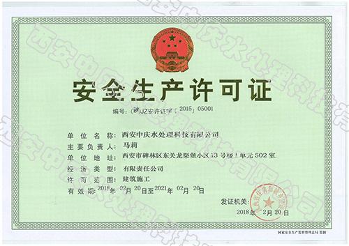 公司安全生产许可证