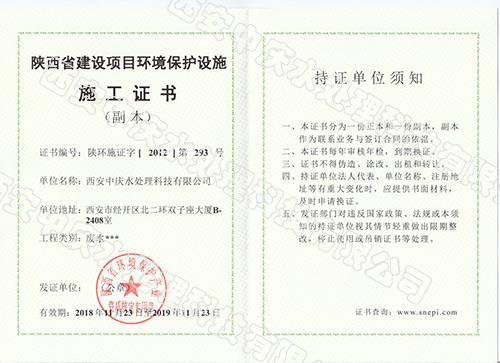 陕西省建设项目环境保护设施施工